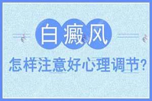 郑州西京能治好白癜风吗-治疗效果怎么样