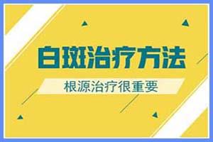 郑州西京白癜疯医院好吗-治疗专不专业