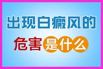 河南白巅疯医院郑州西京棒-采取什么样的措施预防白斑较为靠谱