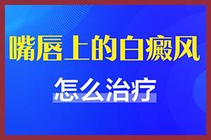 """郑州西京教您搭配科学膳食-巩固黑色素""""击退""""白癜风"""