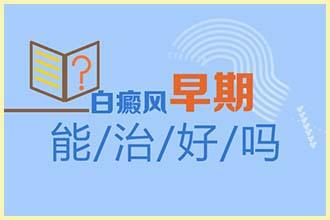 郑州西京为大家解读如何诊断早期的白癜风