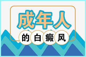 郑州西京指出白癜风治疗的关键作用在于研究方法