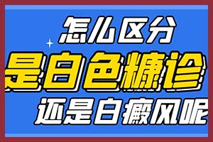 """气温断崖式降温:天气""""蹦极""""大赛开始,郑州的白癜风患者们中招了吗"""