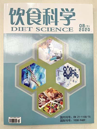 【学术前沿】郑州西京医院董思思主任饮食论文荣登《饮食科学》期刊