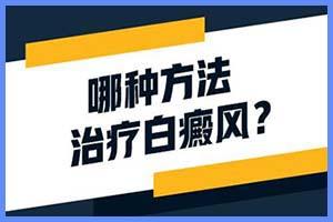 郑州西京白癜风医院消费多少钱-怎么收费的